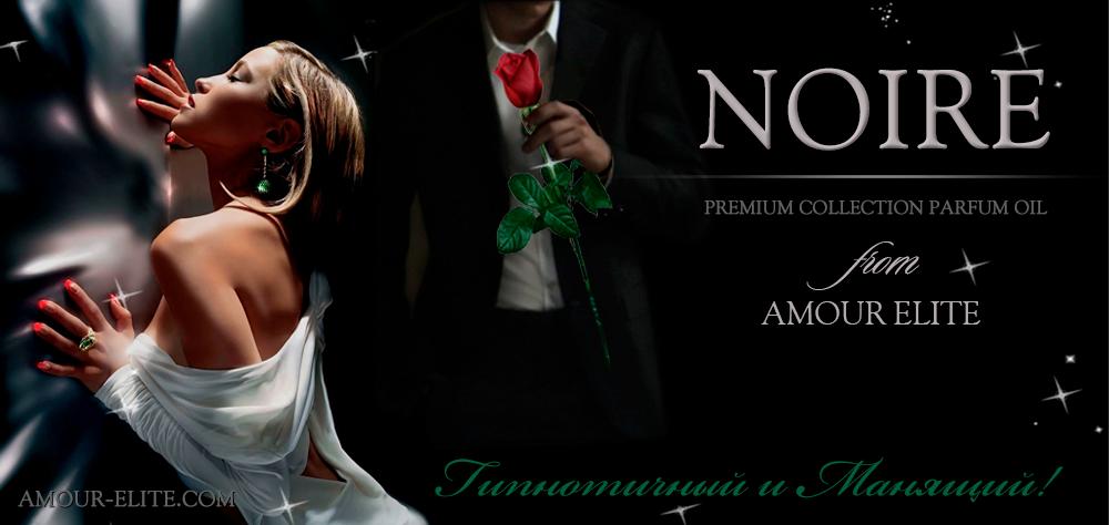 Масляные духи Amour Elite NOIRE - Знойная Ночь. Табачный аромат.